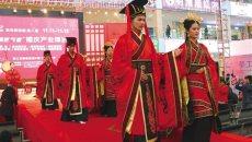 上虞婚博会引众多市民淘宝 现场还办了汉服婚礼