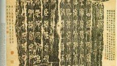 中国传统文化——书法