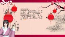 [视频]腊八节 - 品味中华风俗节日第二十一期