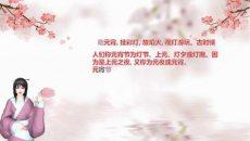 [视频]元宵节 - 品味中华风俗节日第二十二期