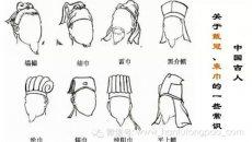 古人关于戴冠、束巾的一些常识