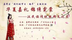 广州:《华夏嘉礼·锦绣霓裳——汉民族传统服饰文化展演活动》盛大开幕