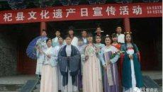 中国文化遗产日宣传活动杞县文庙行