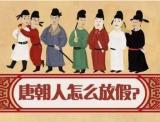 唐朝人过年的姿态