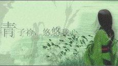 清扬若女,松石如郎——艺术作品中的汉服