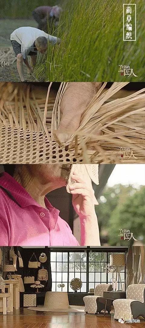 3、蔺(lin)草编织