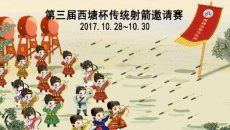 第五届西塘汉服文化周——西塘杯传统射箭邀请赛