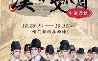第五届中国西塘汉服文化周—— 朝代嘉年华活动
