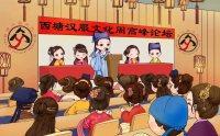 第五届中国西塘汉服文化周—— 汉服好声音活动汉服发展高峰论坛