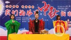 汉服 净手 上香 重庆南滨路再现古代中秋拜月仪式