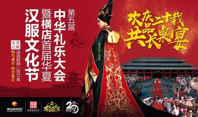 第五届中华礼乐大会暨华夏汉服文化节 本周将在横店影视城开幕-图片1