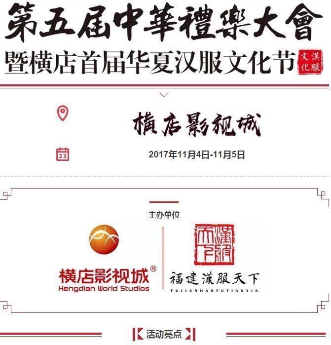 第五届中华礼乐大会暨华夏汉服文化节 本周将在横店影视城开幕-图片2