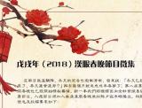 汉服春晚<font color=red>招商</font>&节目征集