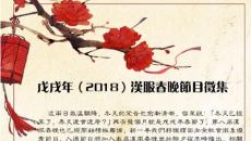 汉服春晚招商&节目征集