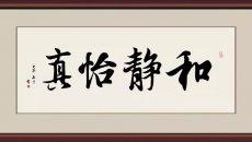 """【茶道】为什么那么多茶馆都挂""""和、静、怡、真""""?"""