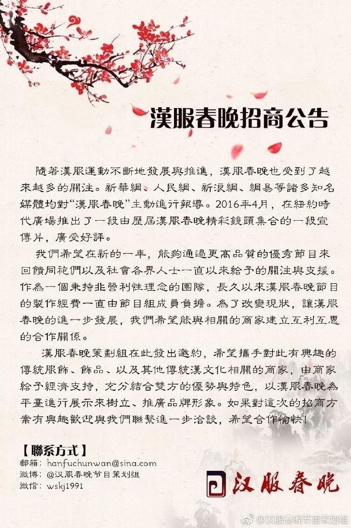 汉服春晚招商&节目征集-图片1