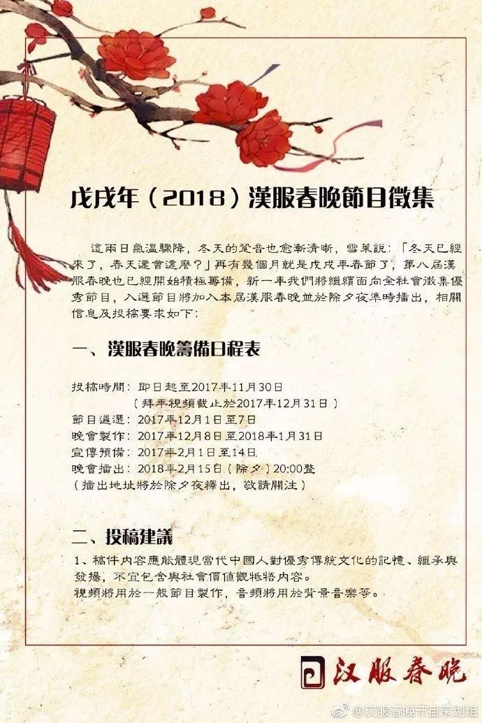 汉服春晚招商&节目征集-图片2