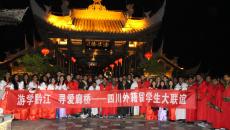 游学黔江,体验中国汉服文化之美