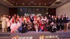 西塘汉服文化周荣获2017微博历史影响力峰会大V奖