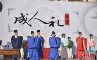 展汉服华章,传文化经典——福师大举办第四届汉服成人礼仪式