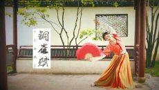 汉服舞蹈【未央浅笑】《铜雀赋》扇舞