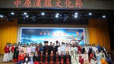 首届中原汉服文化节圆满结束 千名观众切身体验汉家文化