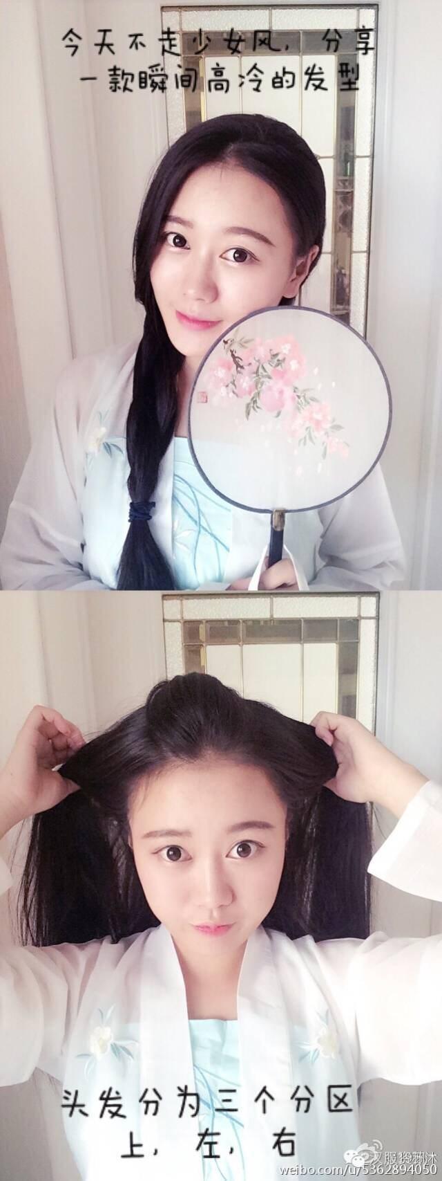 一款感觉自己要羽化登仙的发型-图片1