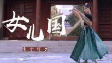 汉服舞蹈 【东夕】新春贺岁舞蹈 女儿国篇