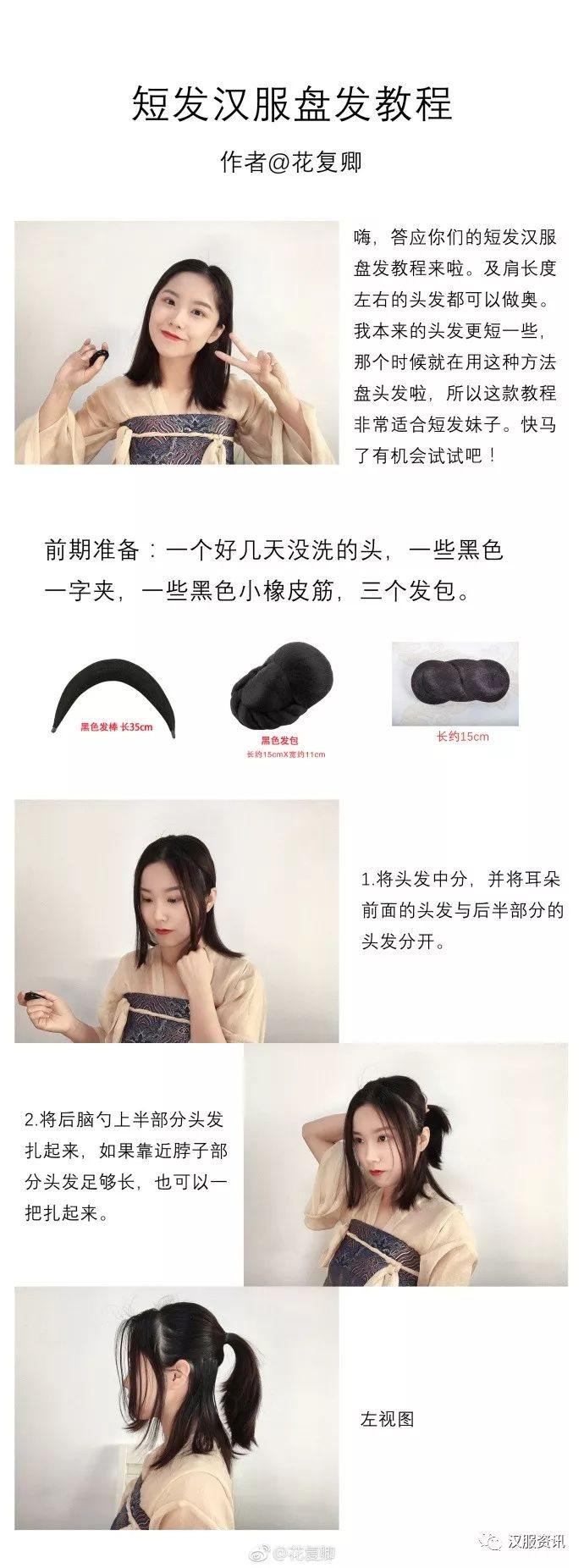 【汉服发型】短发汉服盘发教程-图片1