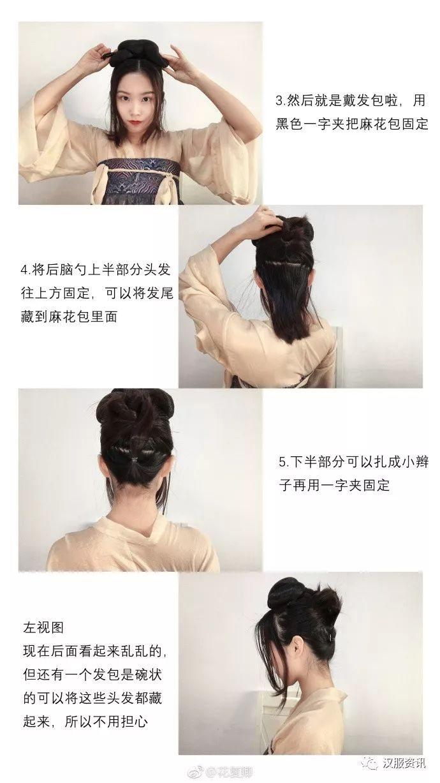 【汉服发型】短发汉服盘发教程-图片2