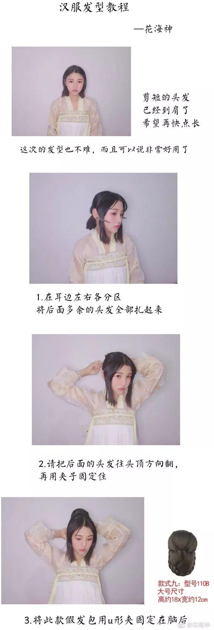 【汉服发型】夏日必备短发发型教程-图片1