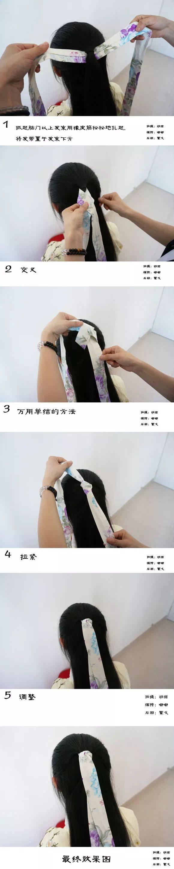 简单汉服发带的系法,超日常-图片2