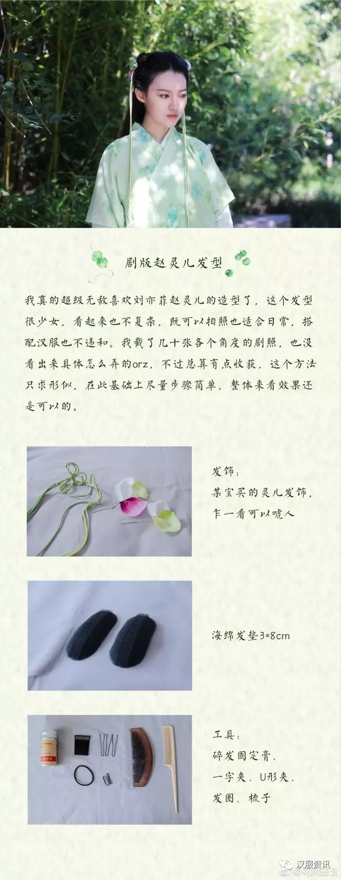 【汉服发型】剧版赵灵儿发型,超级无敌少女风-图片1