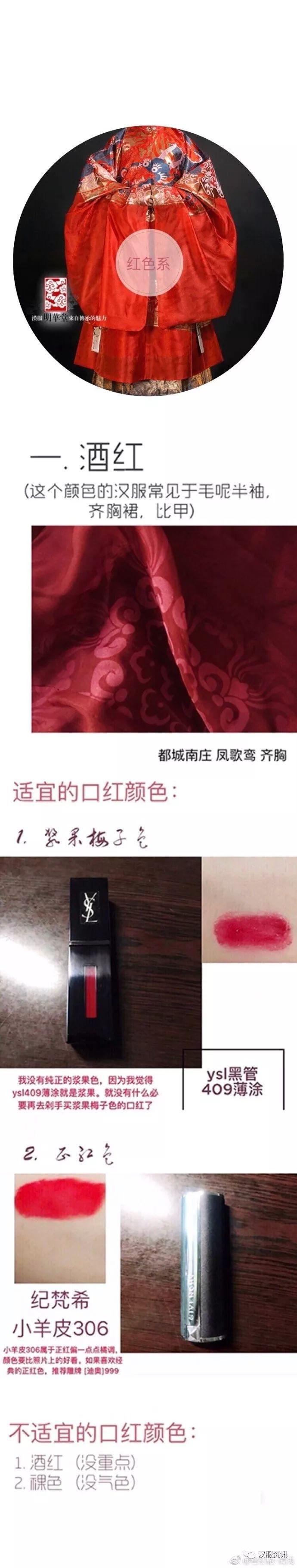不同颜色的汉服搭配什么色系的口红好看(上)-图片1
