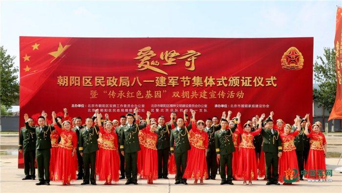 2018年7月25日建军节前夕,武警北京市总队机动第一支队为20名官兵精心举办了一场简朴而又隆重的集体婚礼。