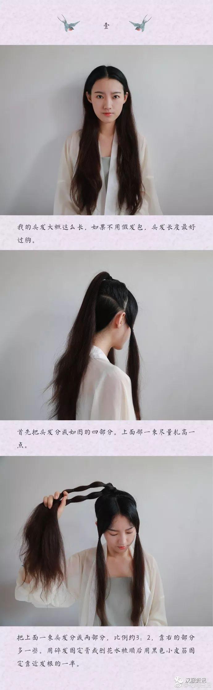 不需要假发包的垂髫分梢髻-图片2