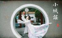 汉服舞蹈 【梨茉limo】让人一听心情就会变好的《小城谣》
