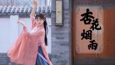 汉服舞蹈【千岁】楚留香手游同人舞蹈《杏花烟雨》