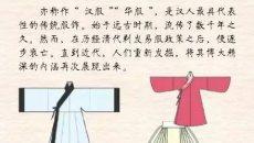 【长知识!】9图让你了解汉服^_^