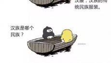 穿汉服这些年,你友谊的小船在哪儿翻过?