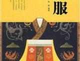 【书单推荐】汉服及服饰史学入门书籍阅读指南