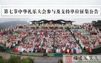 同心同德,共襄盛举 | 第七届中华礼乐大会参与及支持单位征集公告