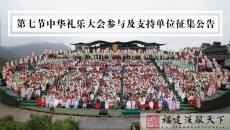【汉服活动】同心同德,共襄盛举 | 第七届中华礼乐大会参与及支持单位征集公告
