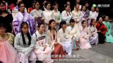 中国范儿:汉服——衣冠里的华夏