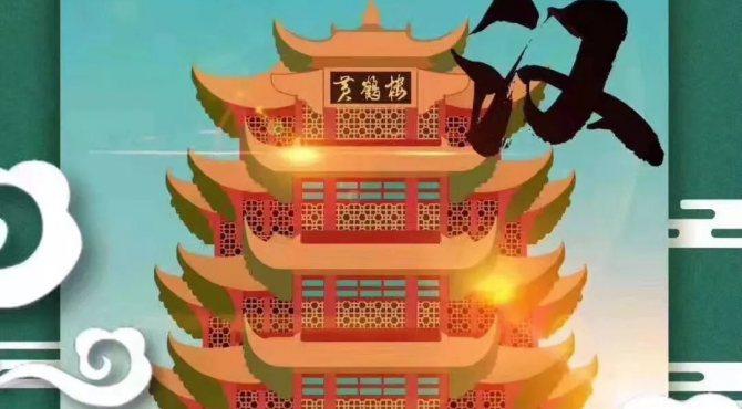 新鲜出炉!2019年第七届礼乐大会将在武汉举行!
