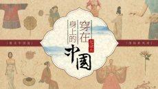 舌尖上的中国,穿在身上的历史