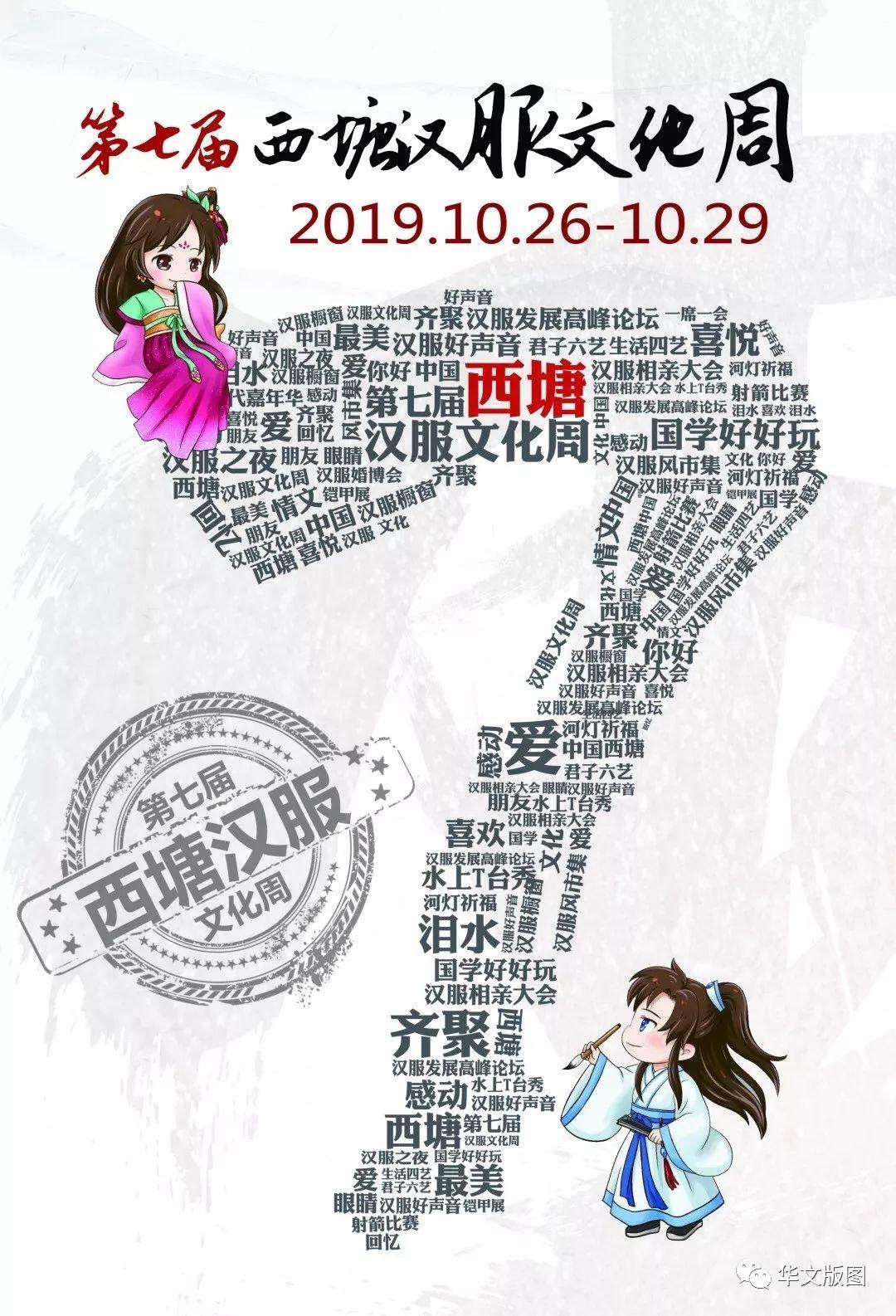 中国汉服汉文化网:【汉服活动】第七届西塘汉服文化周活动日程