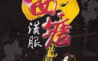 【汉服活动】通知!第七届西塘汉服文化周,要准备开始抢票啦!