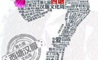 【汉服活动】第七届西塘汉服文化周活动日程