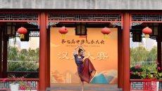 霓裳一曲远名扬——第七届中华礼乐大会汉舞大赛回顾
